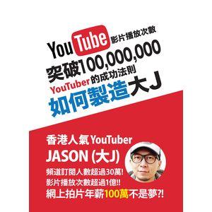 Jason(大J) - 《如何製造大J》